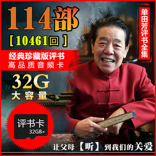 Old man listening to books Radio memory Shan Tianfang Liu Lanfang Complete works of storytelling Memory card 32g Daquan mp3 player