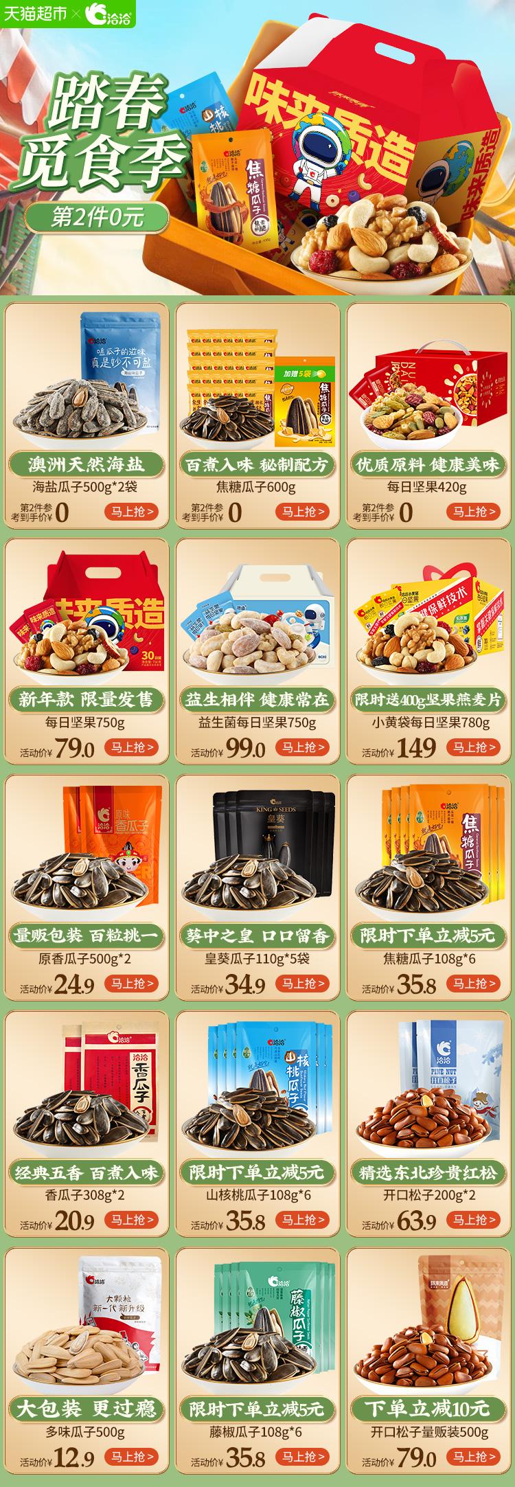 洽洽瓜子藤椒味葵花籽坚果炒货休閒零食特产小包装恰恰凑单详细照片