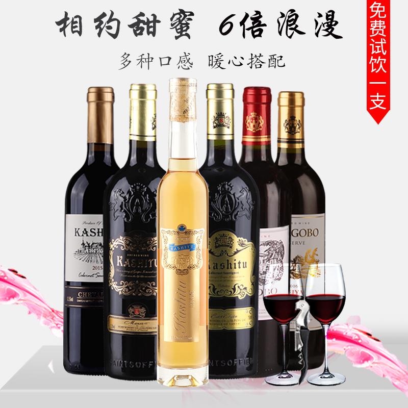 干红整箱餐饮葡萄酒冰酒白葡萄酒赠香槟杯六支v干红装红酒聚会佳饮