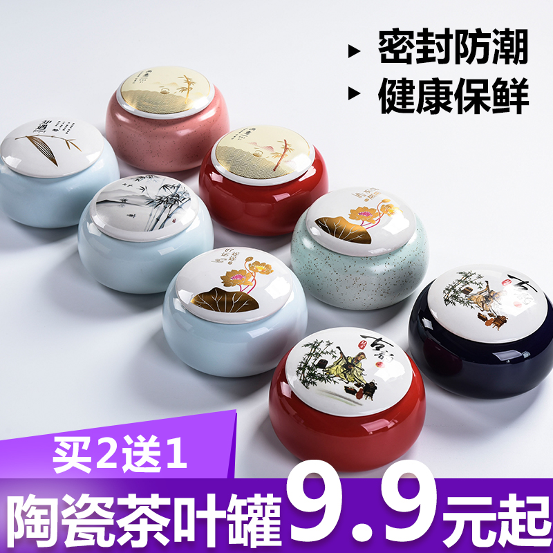 Xia Wei ceramic tea cans small Puer tea box portable mini travel storage sealed cans home tea cans
