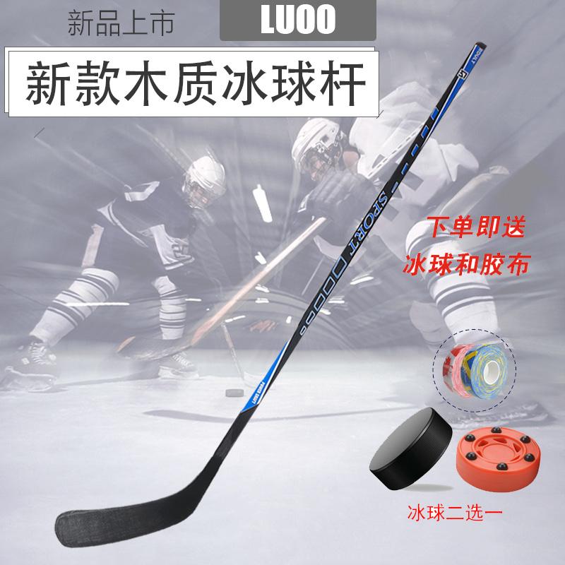 新款青少年成人球杆陆地儿童球杆冰球曲棍球杆胶布装备木质送冰球