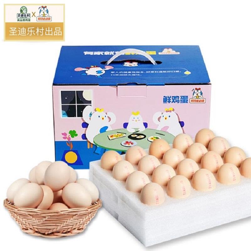 鸡仔★总动员鲜鸡蛋 当日A级生新∏鲜鸡蛋圣迪乐村无菌蛋40枚顺丰包邮