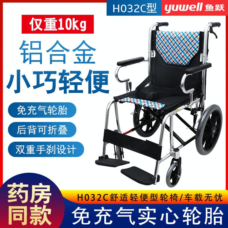 折叠老人h032c鱼跃轻便老年手推车轮椅超轻免旅行小轮便携式充气
