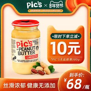 全球最畅销花生酱之一 新西兰原装 Pics 0添加 有盐/无盐顺滑花生酱 380g 主图