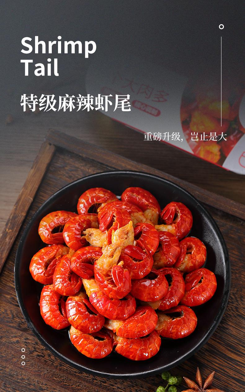 红小厨 即食麻辣小龙虾虾尾 净含量252g*6件 双重优惠折后¥99.6包邮