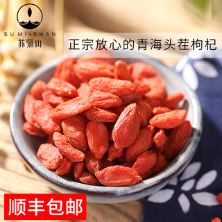 Sumisan Qinghai Red Wolfberry Premium Premium Red Wolfberry 20 Years New Goods Disposable Authentic Wolfberry Tea Male Kidney 1 kg