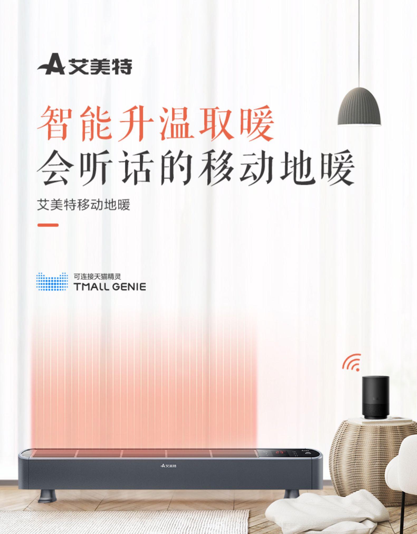 AIRMATE 艾美特 HCA22175R-WT 踢脚线取暖器 天猫优惠券折后¥599包邮(¥1499-900)
