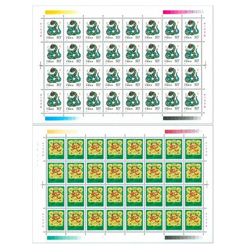 2001年蛇票第二轮整版蛇大版一套2版完原胶真品全品生肖