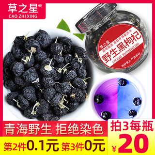 Black wolfberry authentic wild super authentic disposable non Qinghai and Ningxia large fruit Gou configuration Norio kidney tea