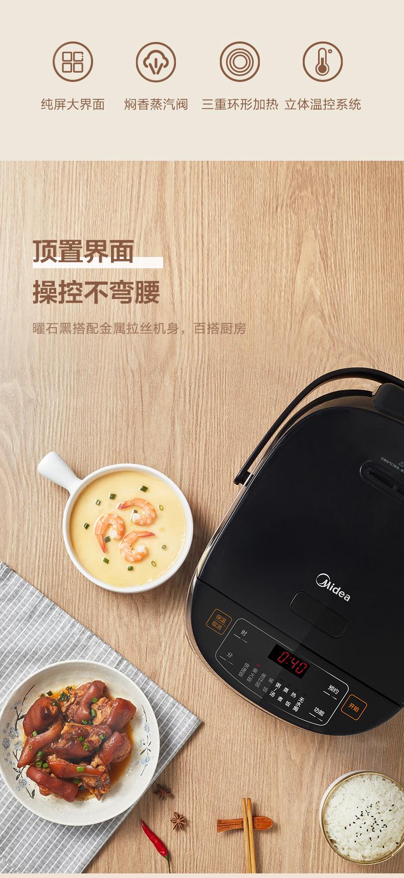 美的 MB-FB40M205 多功能智能电饭煲 4L 图3