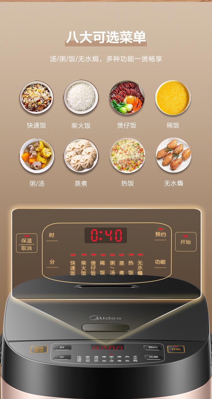 美的 MB-FB40M205 多功能智能电饭煲 4L 图10