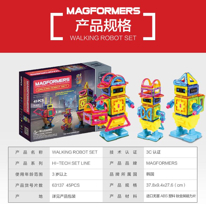 《丹媽童書館》  Magformers麥格弗磁力片 拼接積木3歲+