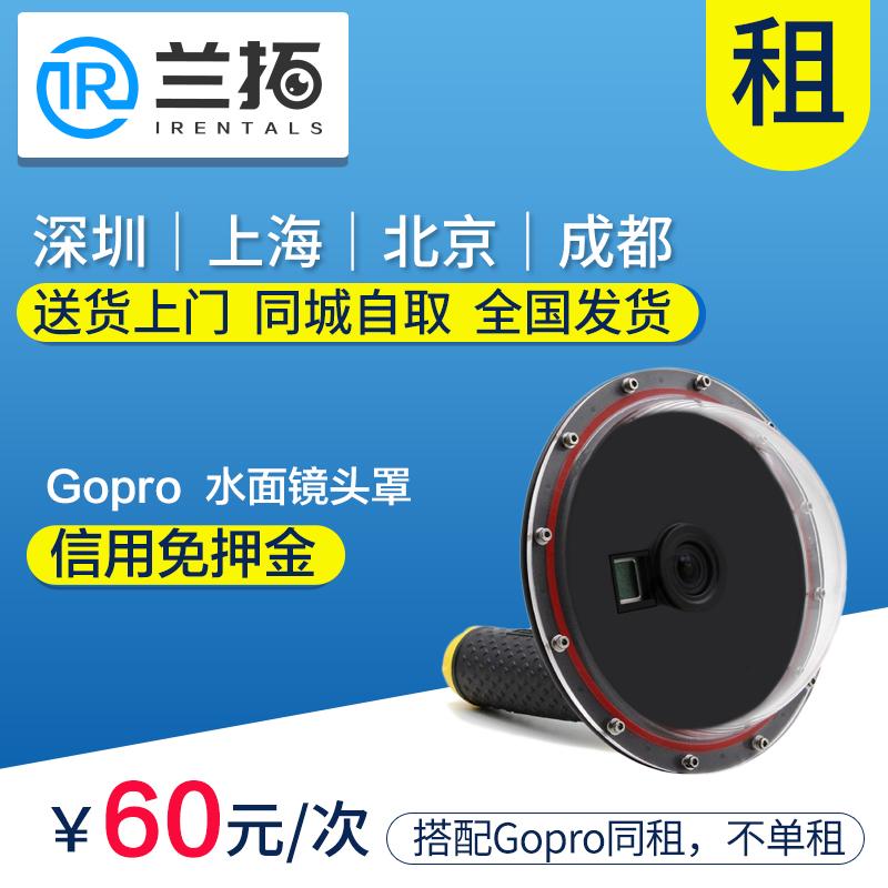 Аренда вода следующий камера Gopro 4/5 вода объектив крышка движение камера поплавок скрытая стрельба сферический крышка