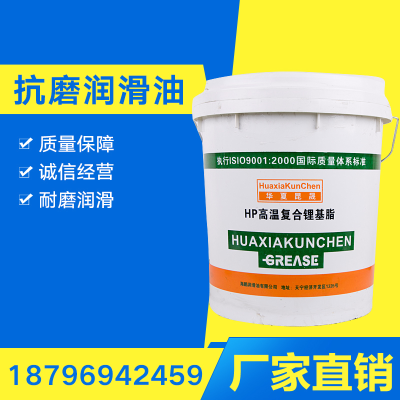 HP high temperature lithium complex grease 15kg barrel high temperature  grease grease high temperature molybdenum disulfide high-speed butter