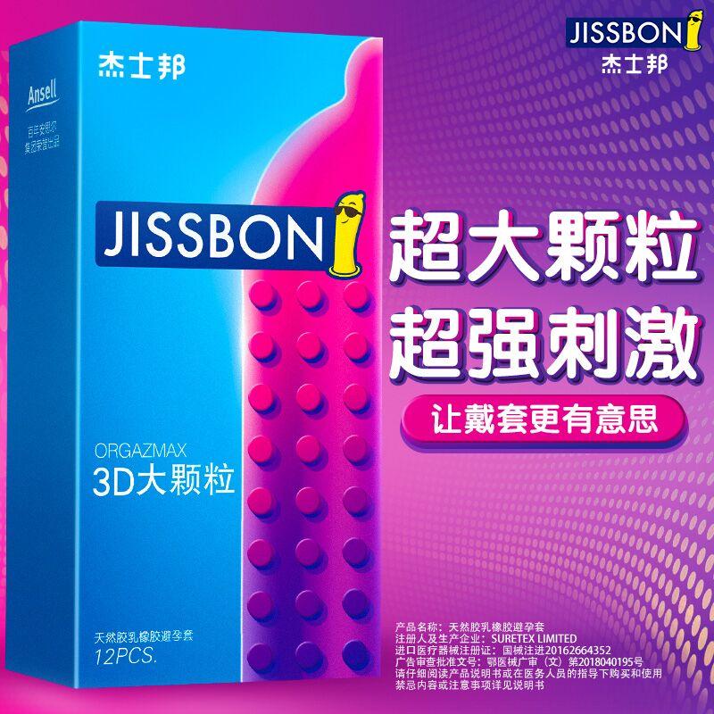 杰士邦 嘗新套裝組合避孕套 14只裝