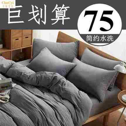 水洗棉四件套床上用品1.8/2.0m床单被套学生宿舍单人1.2米三件套4