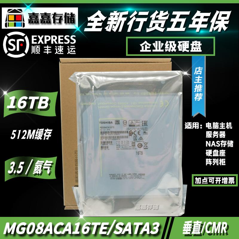 国行Toshiba/东芝 MG08ACA16TE 16TB 氦气16T SATA企业级机械硬盘