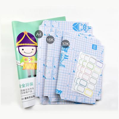 得力包书皮书套 包书膜书皮纸自粘透明磨砂16K32KA4加厚书套ins防水塑料保护套小学生二三年级一年级全套书壳