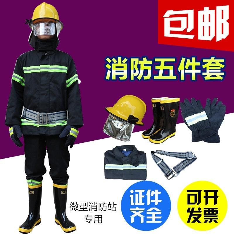 微型消防站器材02套装消防服五件套训练防护服款式全套灭火战斗服