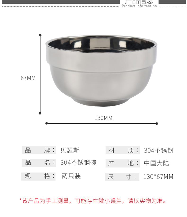 贝瑟斯 304不锈钢碗 12CM家用饭碗汤碗餐具 双层隔热防烫耐用 厨房盆子小饭盆食堂餐具儿童碗成人碗 美好系列