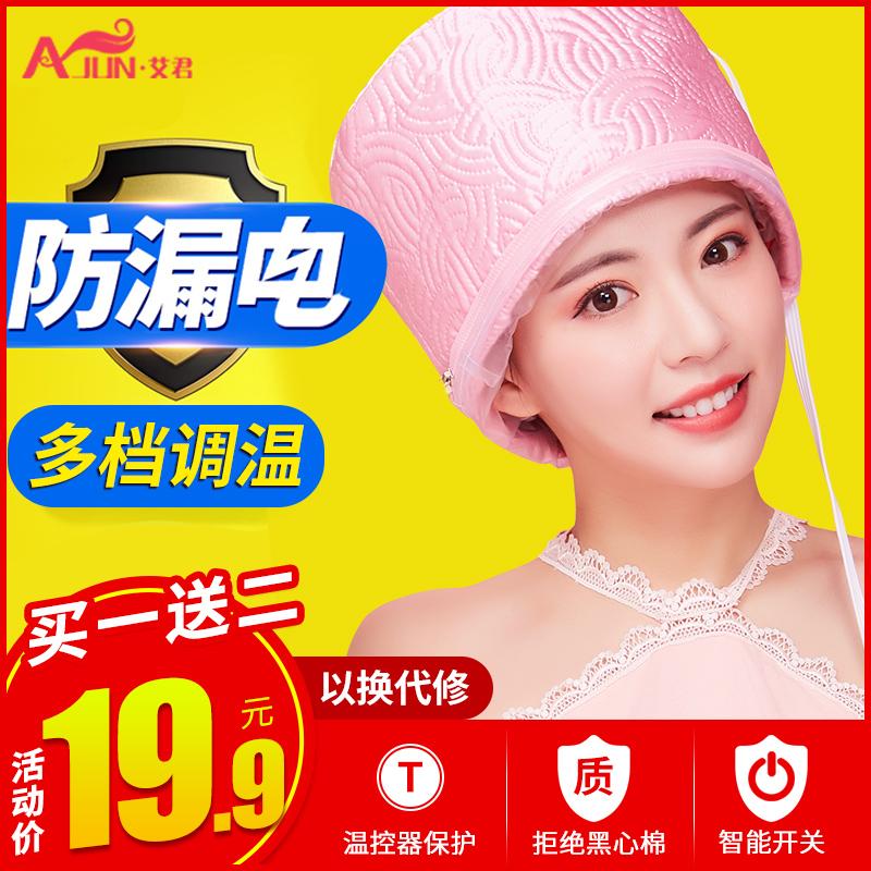 艾君加热帽发膜蒸发帽家用电热帽女蒸汽头发护理焗油帽子染发护发