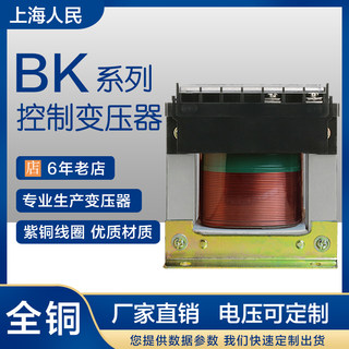 Shanghai People's Machine Tool Control Transformer BK-200VA380V220V Change 36V24V12V Order Warranty All Copper
