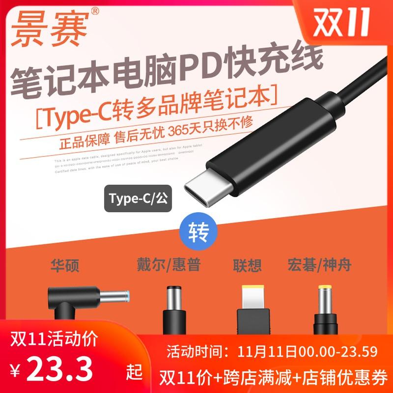 景赛PD快充Type-C转笔记本诱骗线 22包邮