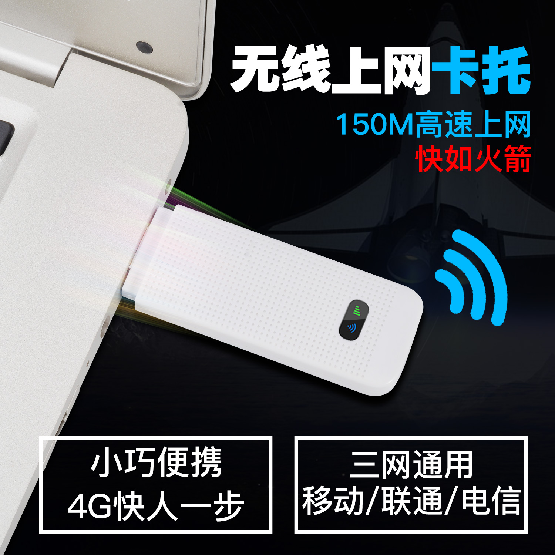 4G无线上网卡托联通电信移动wifi路由设备3G笔记本电脑上网卡终端