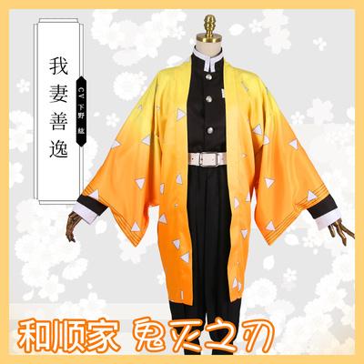 taobao agent Heshun family anime ghost slaying blade cos ghost slaying team uniforms Kilomon Tanjirou my wife Zenyi cosplay costume