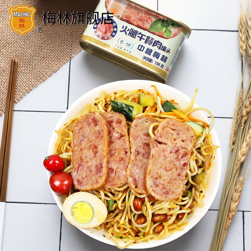 中粮梅林 火腿午餐肉罐头 198g*3罐 天猫优惠券折后¥29.9包邮(¥54.9-25)