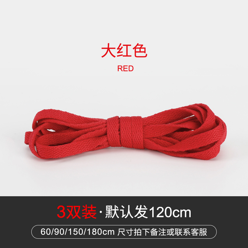 [three Double Packs] Red -120cm
