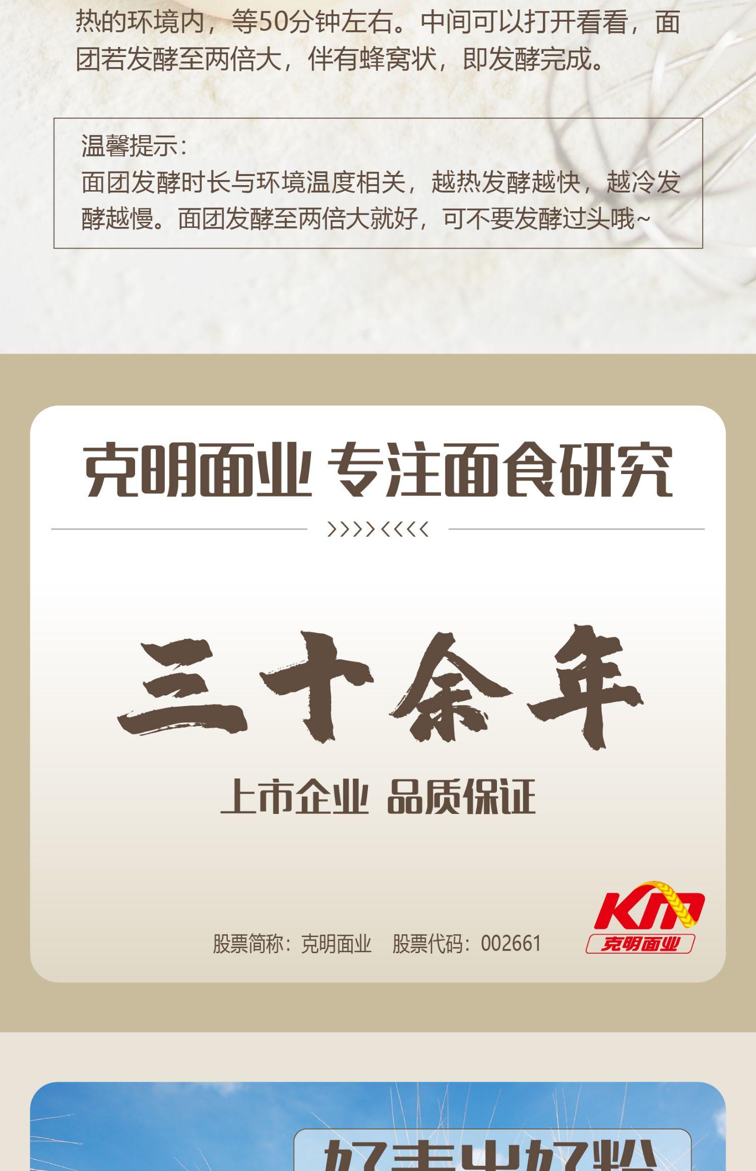 【陈克明】自发小麦粉面粉4.5斤