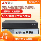 Xiongmai H.265 8-channel NVR 5 million 32ch network monitoring host 16-channel hard disk video recorder xmeye