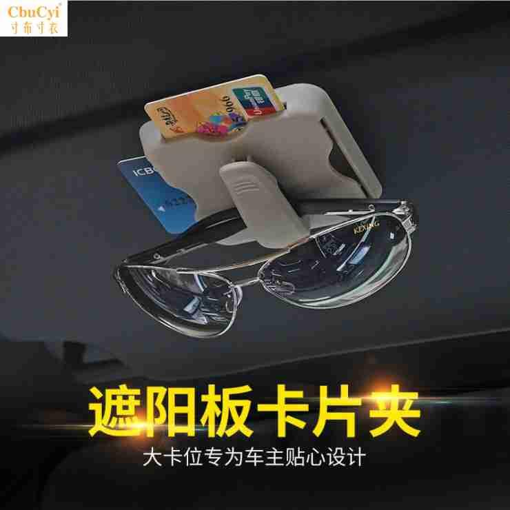 汽车内用品/东风风神H30 MX6车用遮阳板高速路插卡器停车卡收纳盒