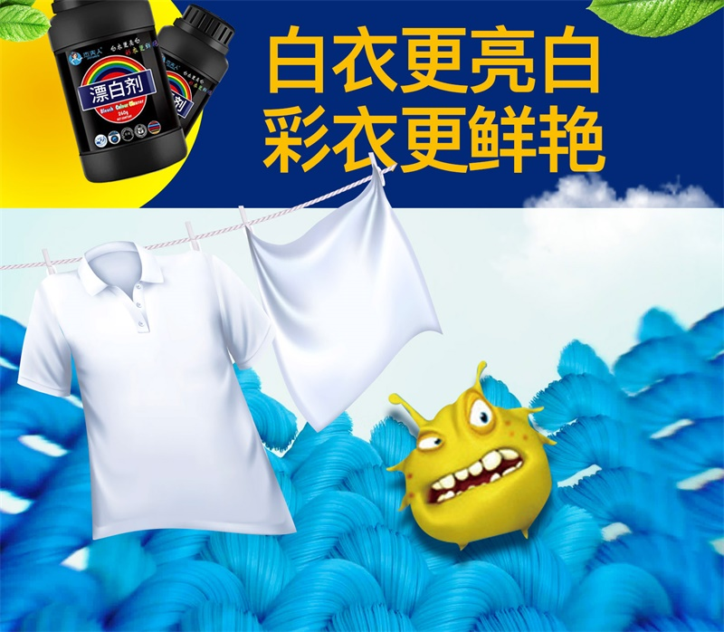 【第2件7.9元】衣物彩漂去黄去渍漂白剂 3