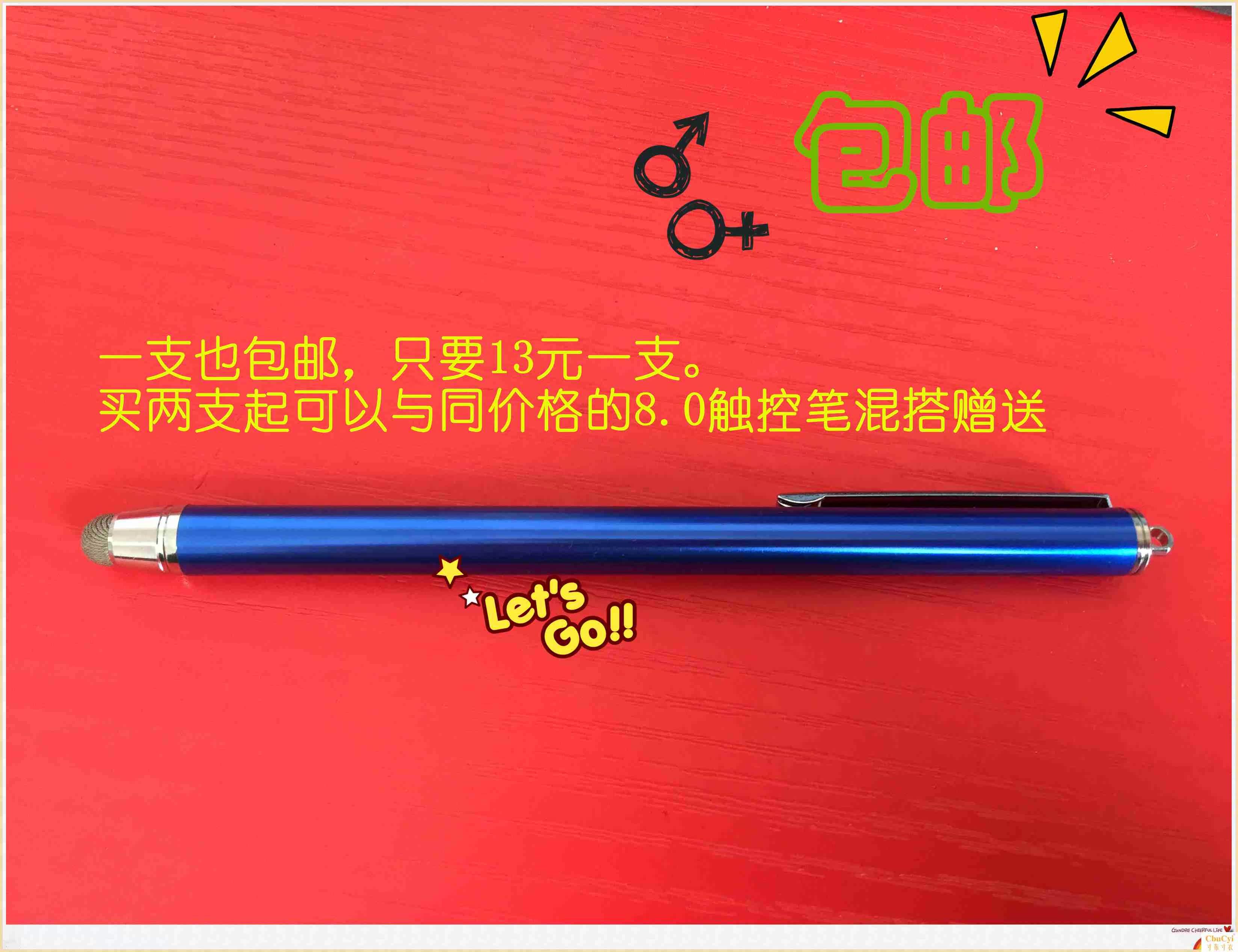 全民飞机大战6手机平板电容屏触控游戏笔手写笔买二送一买三送二