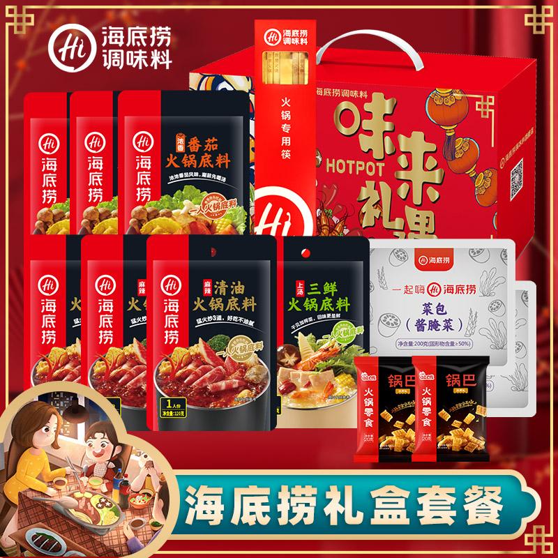 海底捞 火锅底料礼盒 120g*7袋+火锅零食4包+筷子 天猫优惠券折后¥49.9包邮(¥59.9-10)