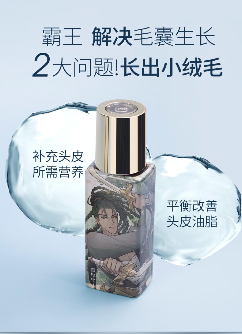 第二件半价【霸王】防脱生发育发液9