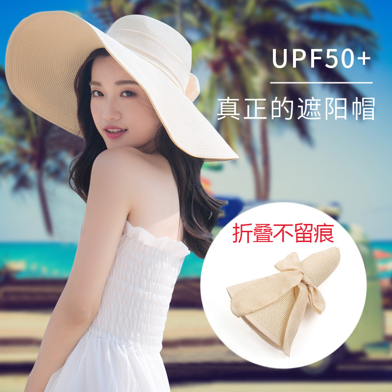 518fd5b9 Beach hat, straw hat, big hat, female, summer, folding, sun protection, sun  hat, seaside holiday, ...