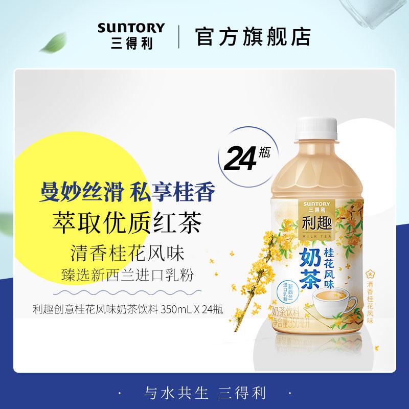 三得利 利趣 清香桂花风味奶茶 350mlx24瓶