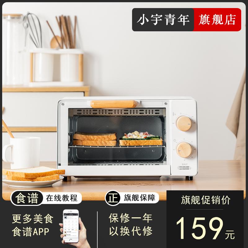 小宇烤箱小家用青年小型多功能复古迷你电烤箱全自动烘焙11L