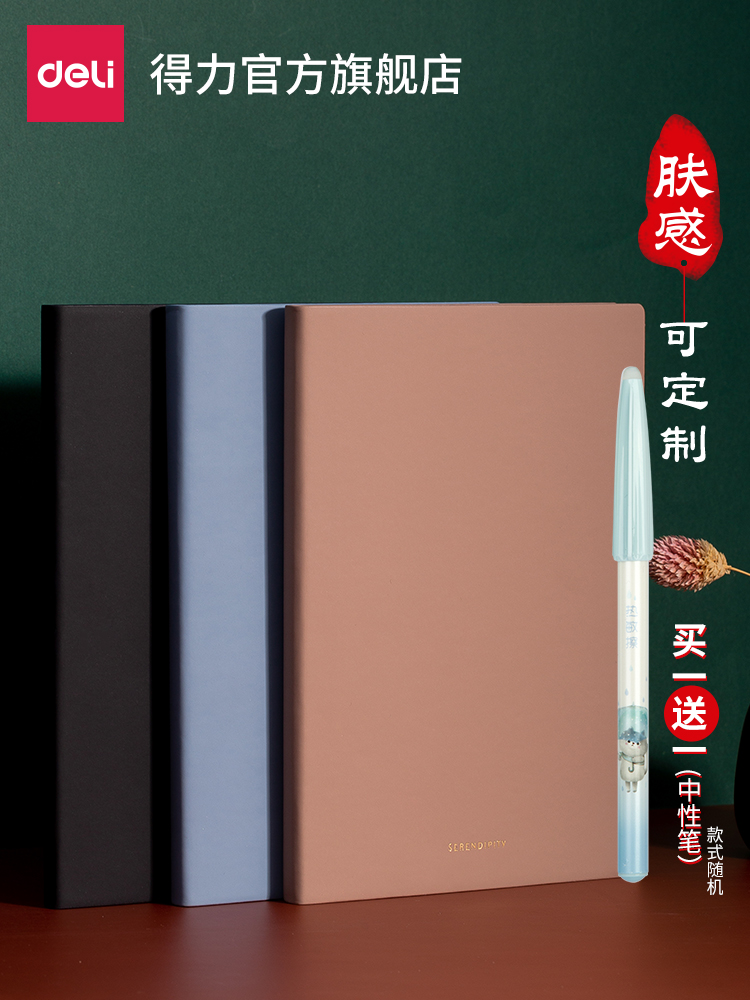 Deli skin PU notebook can be customized thickened a5 notepad simple college student business leather this custom can be printed from the logo30 thickened soft leather Office Notebook stationery wholesale