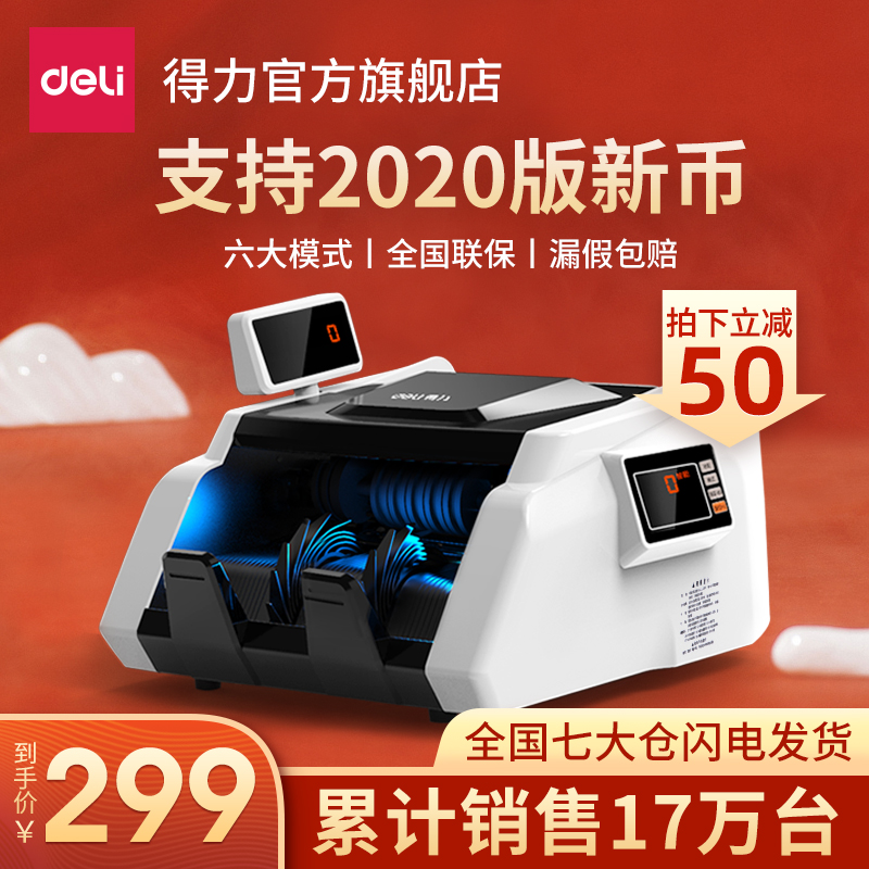 Ability (2020 new version) cash machine small household Class C counting machine portable RMB cash machine commercial small cash register smart counting machine cash machine