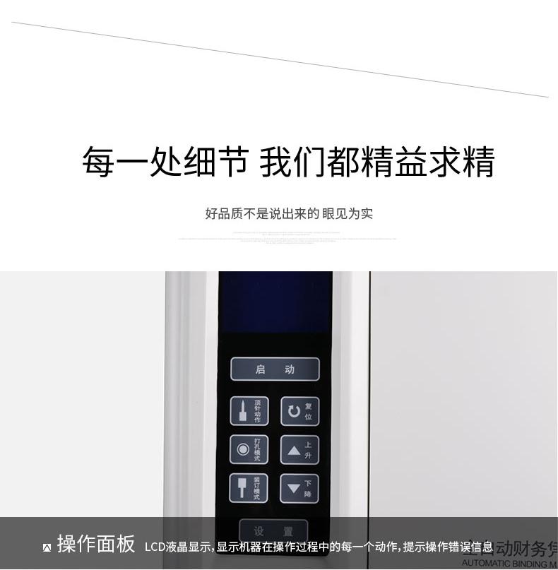 得力3884大型财务装订机全自动激光定位铆管一键式凭证票据打孔机