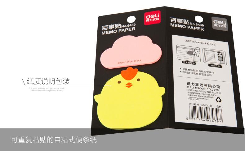 得力6439荧光百事贴卡通动物告示贴便条纸N次贴便签贴随手贴单包