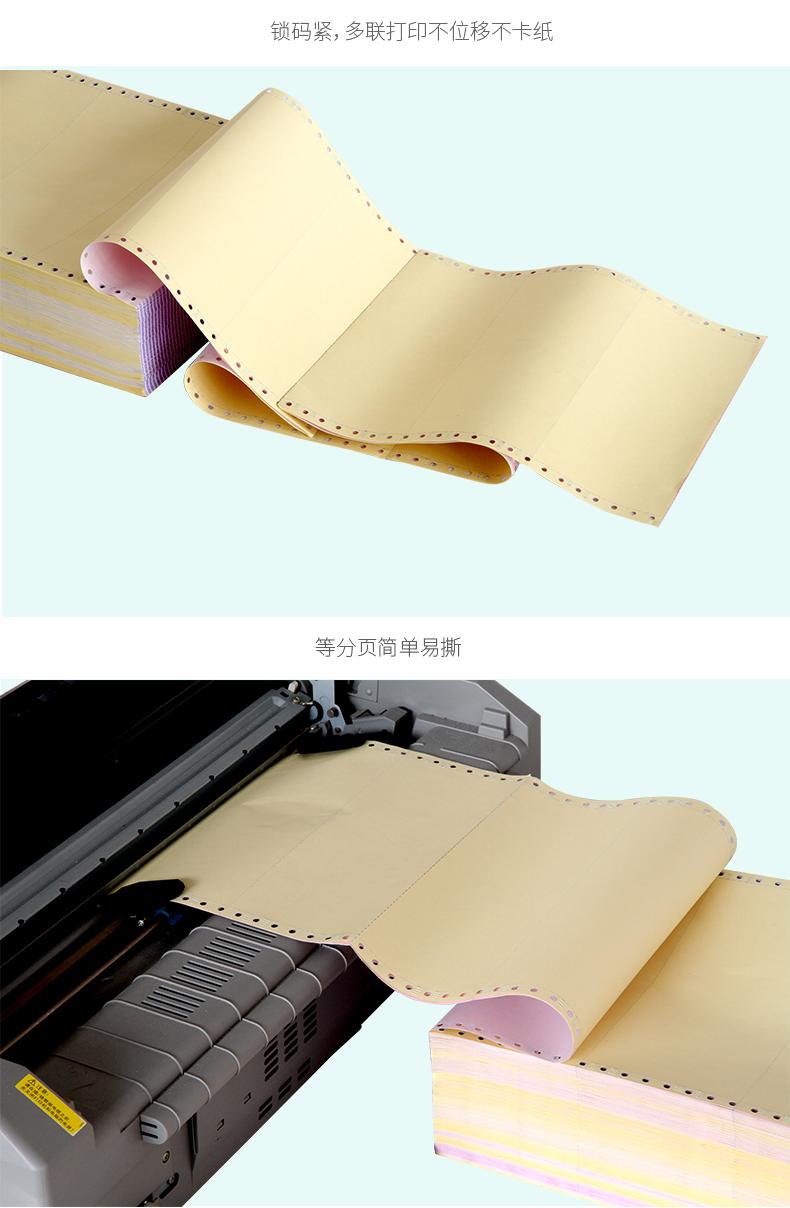 【白色单联】得力一联电脑打印纸不等分二等三等分撕边不撕边可选