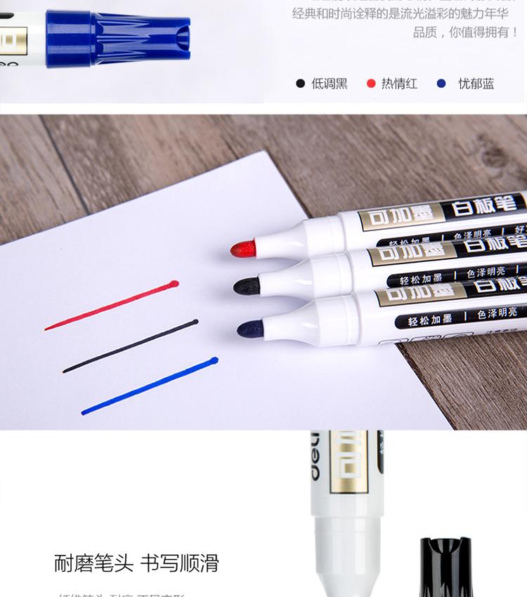 得力s507白板笔黑色水性可擦无毒彩色板笔10支装