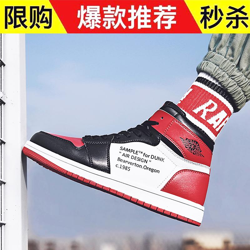 联名版aj1学生板鞋耐克轩尧高帮泰空军一号韩版休闲运动大码男鞋