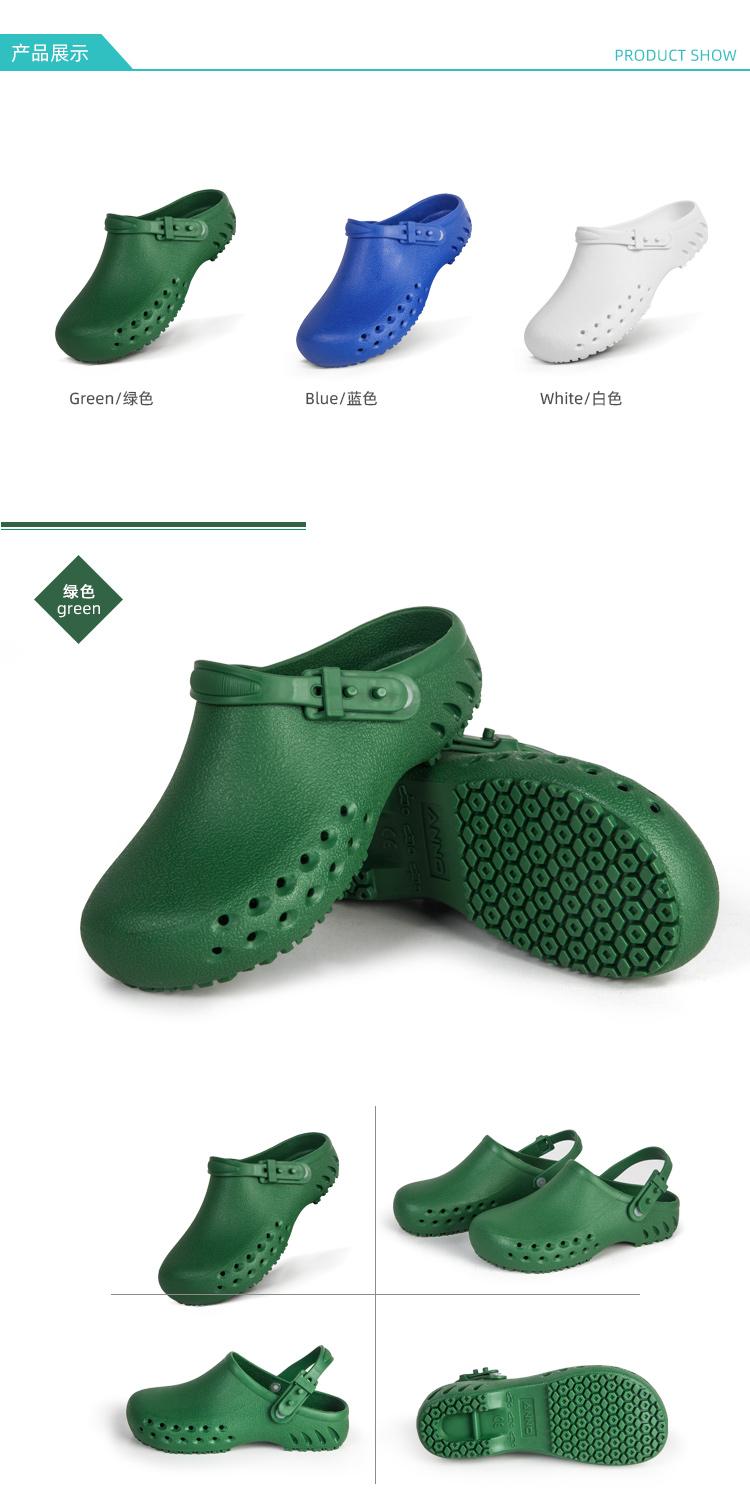 Anno / ANNO giày phẫu thuật trượt chịu nhiệt độ cao Baotou giày dép chăm sóc y tế phẫu thuật giày trong phòng thí nghiệm