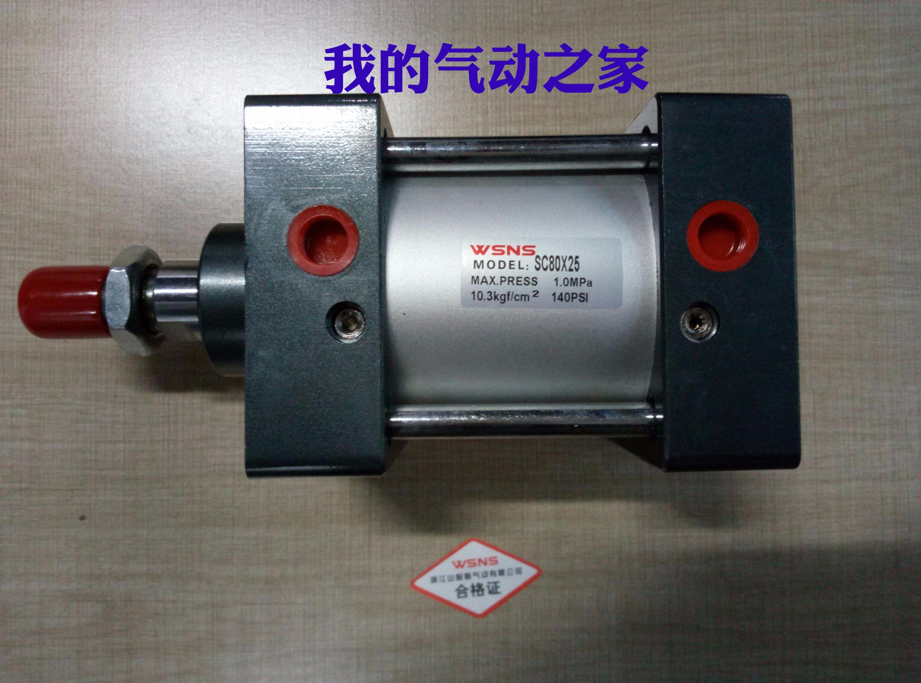WSNS浙江山耐斯气缸正品亚德客型铝合金标准气动SC80×25